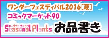 【ワンフェス・C90】